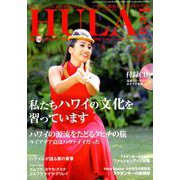 HULA Lea (フラレア) 2019年 02月号 [雑誌]