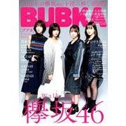 BUBKA (ブブカ) 2019年 02月号 [雑誌]