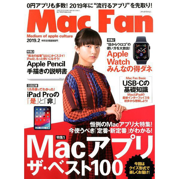Mac Fan (マックファン) 2019年 02月号 [雑誌]