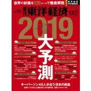 週刊 東洋経済 2019年 1/5号 [雑誌]