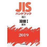 JISハンドブック 2019-40-1 [単行本]