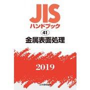 JISハンドブック 2019-41 [単行本]