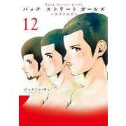 Back Street Girls 12(ヤングマガジンコミックス) [コミック]