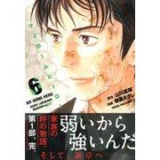 マイホームヒーロー 6(ヤングマガジンコミックス) [コミック]