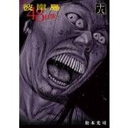 彼岸島48日後… 18(ヤングマガジンコミックス) [コミック]