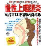 慢性上咽頭炎を治せば不調が消える-長引くその症状の原因、鼻の奥にあった!!(扶桑社ムック) [ムックその他]