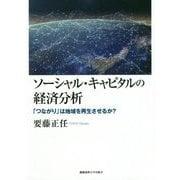 ソーシャル・キャピタルの経済分析―「つながり」は地域を再生させるか? [単行本]