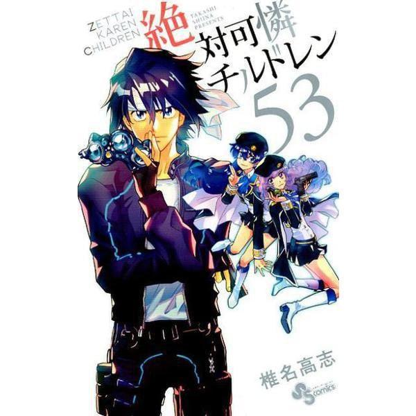 絶対可憐チルドレン 53(少年サンデーコミックス) [コミック]