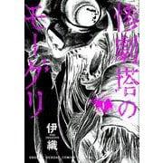 惨劇塔のモーグリ 1(サンデーうぇぶりSSC) [コミック]