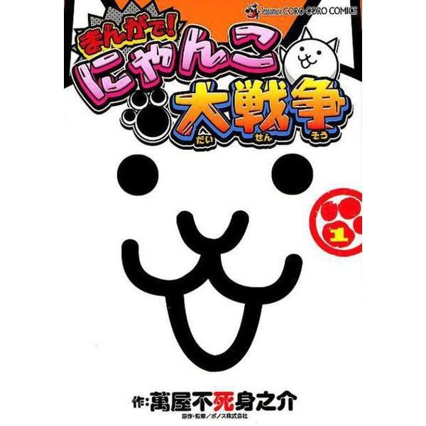 まんがで!にゃんこ大戦争<1>(てんとう虫コミックス(少年)) [コミック]