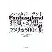 ファンタジーランド〈上〉―狂気と幻想のアメリカ500年史 [単行本]