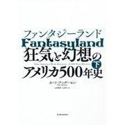 ファンタジーランド〈下〉―狂気と幻想のアメリカ500年史 [単行本]