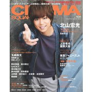 CINEMA SQUARE vol.108(HINODE MOOK 536) [ムックその他]