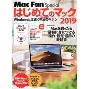 はじめてのマック 2019-Windowsとは違うMacのキホン(マイナビムック Mac Fan Special) [ムックその他]