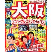 るるぶ大阪ベスト '20最新版(るるぶ情報版 近畿 14) [ムックその他]