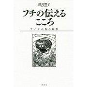 フチの伝えるこころ―アイヌの女の四季 [単行本]