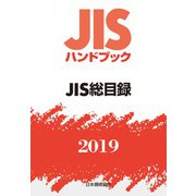 JISハンドブックJIS総目録 2019 [単行本]