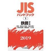 JISハンドブック 2019-1 [単行本]