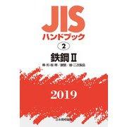 JISハンドブック 2019-2 [単行本]