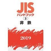 JISハンドブック 2019-3 [単行本]