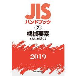 JISハンドブック 2019-7 [単行本]