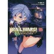 RAIL WARS!〈16〉―日本國有鉄道公安隊(Jノベルライト文庫) [文庫]