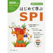 高校生の就職 はじめて学ぶSPI〈2020年度版〉 [全集叢書]