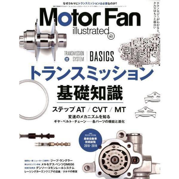 MOTOR FAN illustrated - モーターファンイラストレーテッド - Vol.147 (モーターファン別冊) [ムックその他]