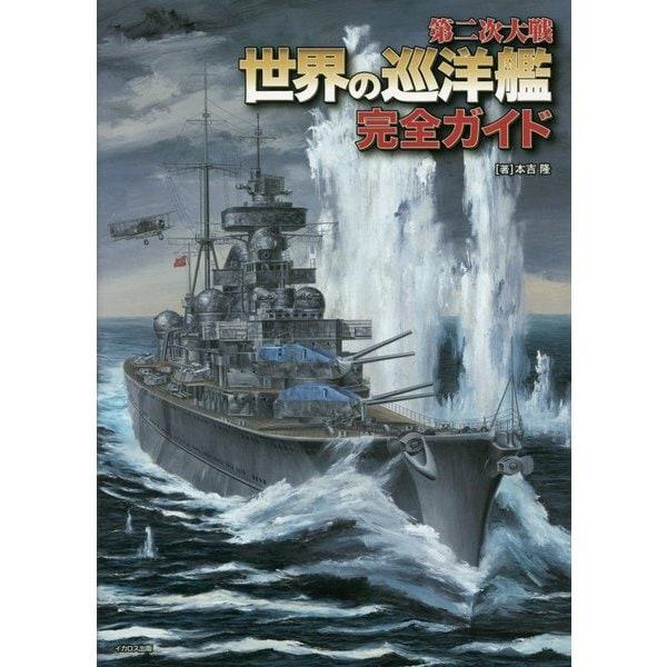 第二次大戦世界の巡洋艦完全ガイド [単行本]