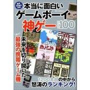本当に面白いゲームボーイ神ゲーBEST100 (DIA Collection) [ムックその他]