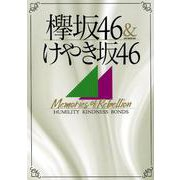 欅坂46&けやき坂46 Memories of Rebellion (OAK MOOK-642) [ムックその他]