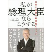私が総理大臣ならこうする―日本と世界の新世紀ビジョン [単行本]