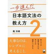 一歩進んだ日本語文法の教え方〈2〉 [単行本]