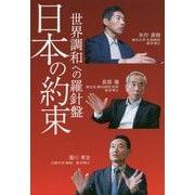 日本の約束―世界調和への羅針盤 [単行本]