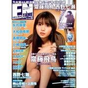 ENTAME (エンタメ) 2019年 02月号 [雑誌]