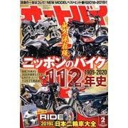 オートバイ 2019年 02月号 [雑誌]