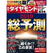 週刊 ダイヤモンド 2019年 1/5号 [雑誌]