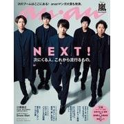 an・an (アン・アン) 2019年 1/9号 [雑誌]