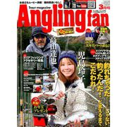 Angling Fan (アングリング ファン) 2019年 03月号 [雑誌]