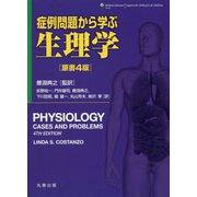 症例問題から学ぶ生理学 [単行本]