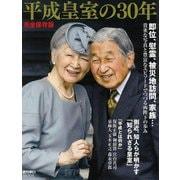 【保存版】平成の30年と皇室 (週刊朝日ムック) [ムックその他]