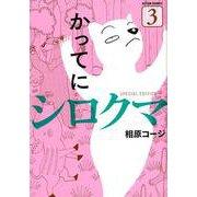 かってにシロクマ 3 SPECIAL EDITION(アクションコミックス) [コミック]