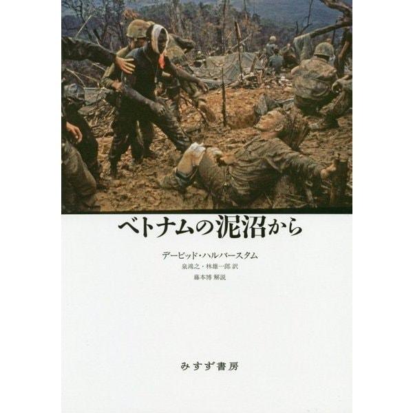 ベトナムの泥沼から 新装版 [単行本]