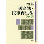 破産法・民事再生法 第4版 [単行本]