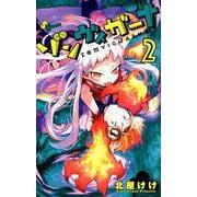 ゾンヴィガーナ 2(ゲッサン少年サンデーコミックス) [コミック]