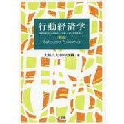 行動経済学―伝統的経済学との統合による新しい経済学を目指して 新版 [単行本]