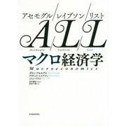 アセモグル/レイブソン/リスト マクロ経済学 [単行本]
