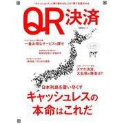 QR決済(日経BPムック) [ムックその他]