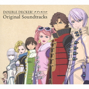 『DOUBLE DECKER! ダグ&キリル』Original Soundtracks