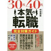 30代40代本気の転職完全ガイド [単行本]